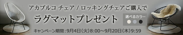 9月4日(火)8:00〜9月20日(木)09:59アカプルコ チェア / ロッキングチェアご購入の方にラグマットプレゼント