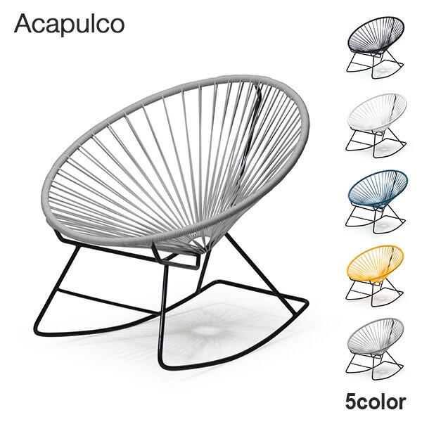 【全5色】アカプルコ ロッキング チェア Acapulco Rockimg Chair METROCS メトロクス