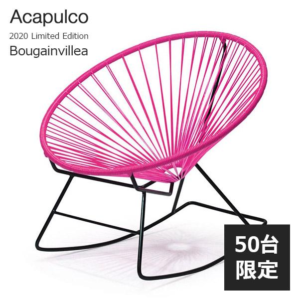 【2020限定カラー】アカプルコ ロッキング チェア ブーゲンビリア Acapulco Rocking Chair METROCS メトロクス