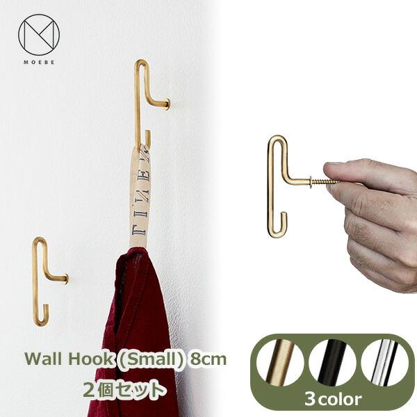 Wall Hook 小