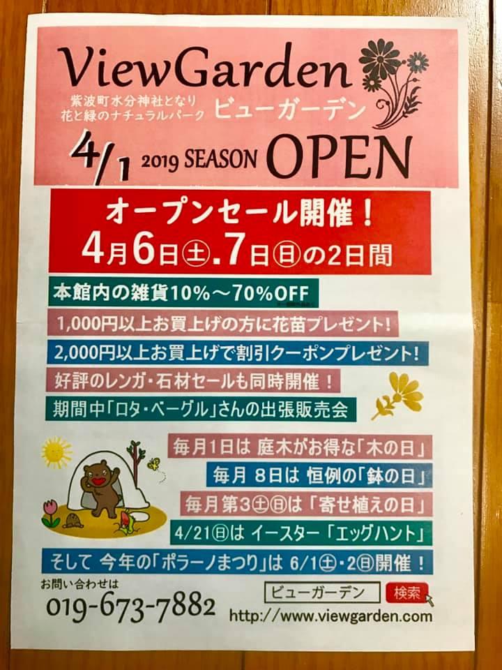 viewgarden・オープン