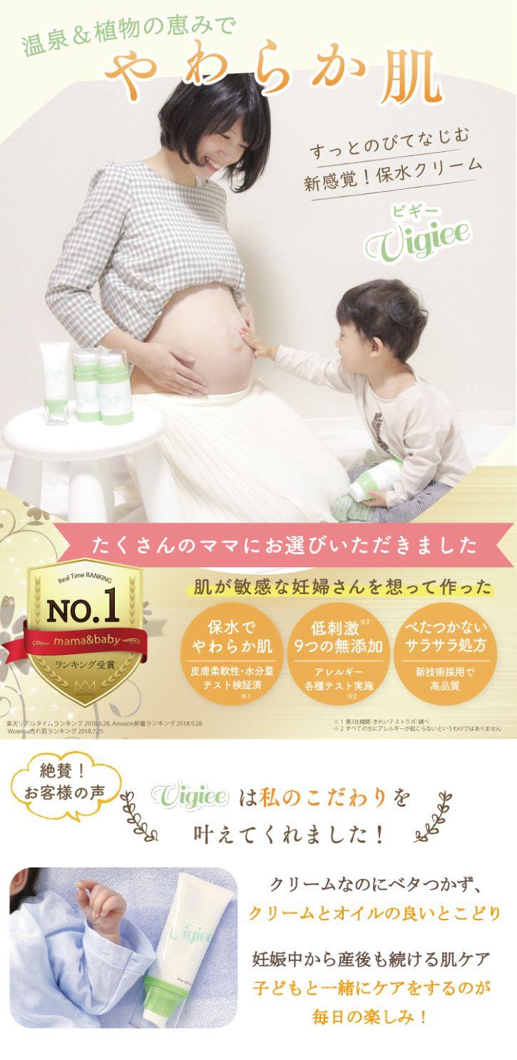 妊娠中は妊娠線予防のケアを