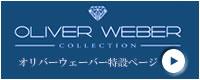 OLIVER WEBER(オリバー・ウェバー)