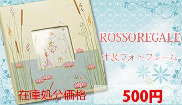 ROSSOREGALE(ロッソレガーレ) 木製フォトフレーム