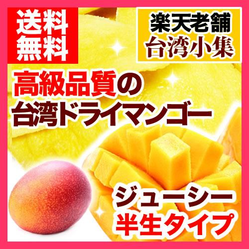 あの完熟マンゴーのドライマンゴー・送料無料
