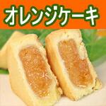 金賞メーカー萬通!オレンジケーキ