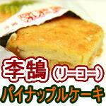老舗メーカー李鵠!パイナップルケーキ