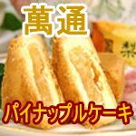 金賞メーカー萬通!パイナップルケーキ