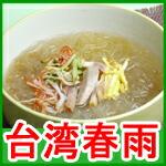 台湾ダイエット春雨