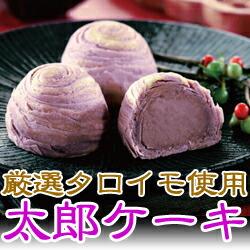 金賞メーカー萬通!厳選タロイモ太郎ケーキ