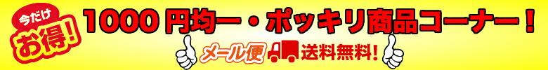 1000円ポッキリ商品コーナー