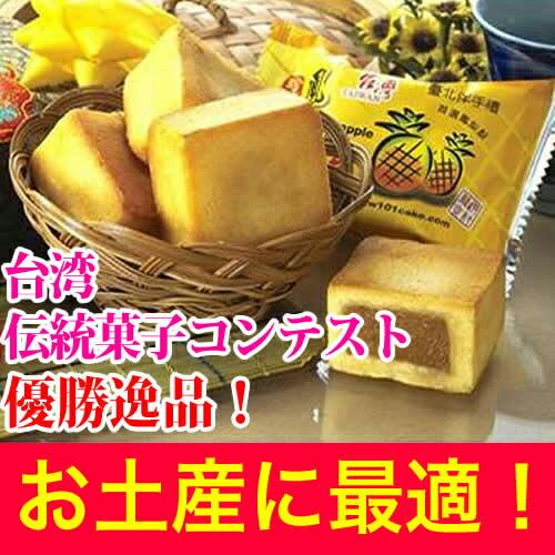 萬通パイナップルケーキ