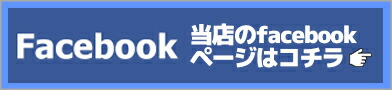 台湾小集のFacebookページはコチラ