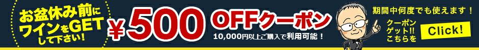お盆休み前500円OFF