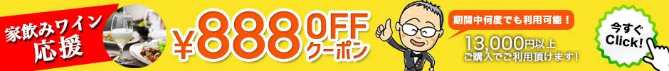 888円OFF