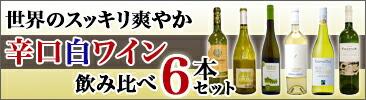 辛口ワイン