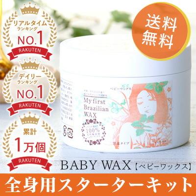 【全身用】BABY WAX 初めてのブラジリアンワックス脱毛全身用スターターキット