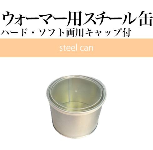 ウォーマー用スチール缶