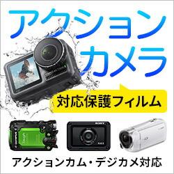 アクションカメラ、デジカメ対応保護フィルム
