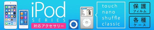 iPod 保護フィルム特集