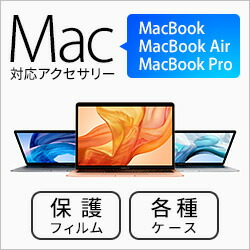 mac book pro air imac