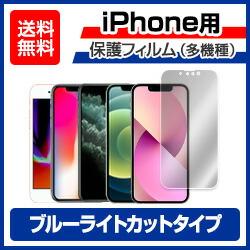 iPhone 用 保護フィルム ブルーライトカット
