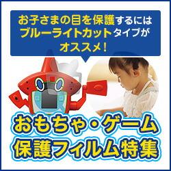 おもちゃ用保護フィルム