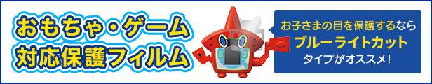 おもちゃ・ゲーム保護フィルム特集