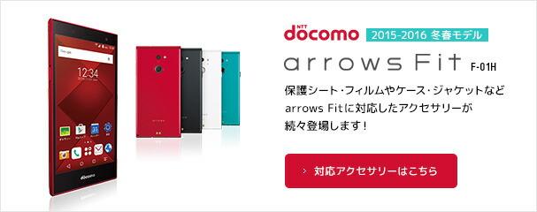 arrows Fit F-01H