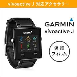 vivoactive_j