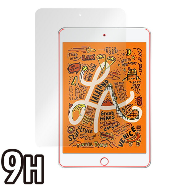iPad mini (第5世代) 液晶保護シート