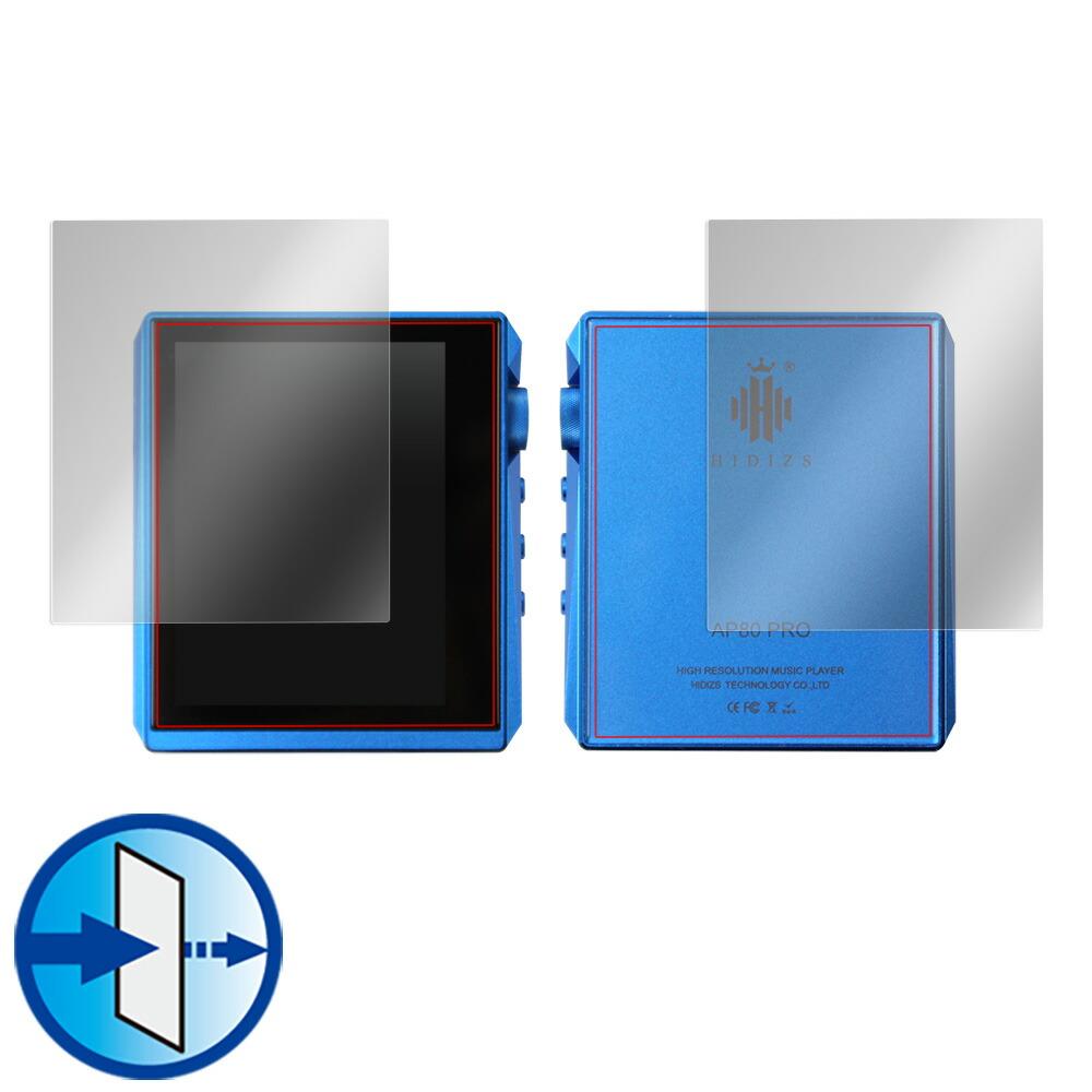 Hidizs AP80 Pro 表面・背面セット 保護シート