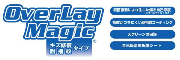 OverLay Magic for ARROWS Tab QH33/S(FARQ33S)