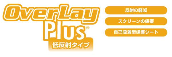 OverLay Plus のタイトル画像