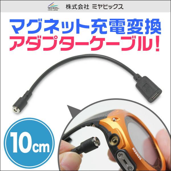 マグネット充電変換アダプターケーブル microUSB メス(10cm) for Smart Outdoor Watch WSD-F10
