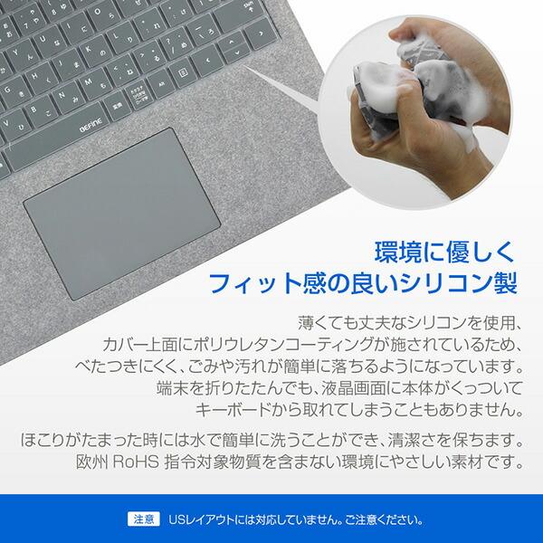 BEFiNE キースキン キーボードカバー for Surface Laptop