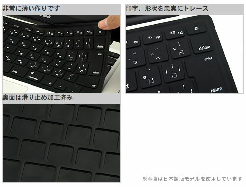 キーボードカバー for MacBook Air/MacBook Pro 13/15/17インチ USキーボード対応版