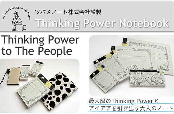 Thinking Power