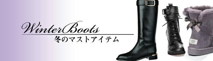 ブーツ特集