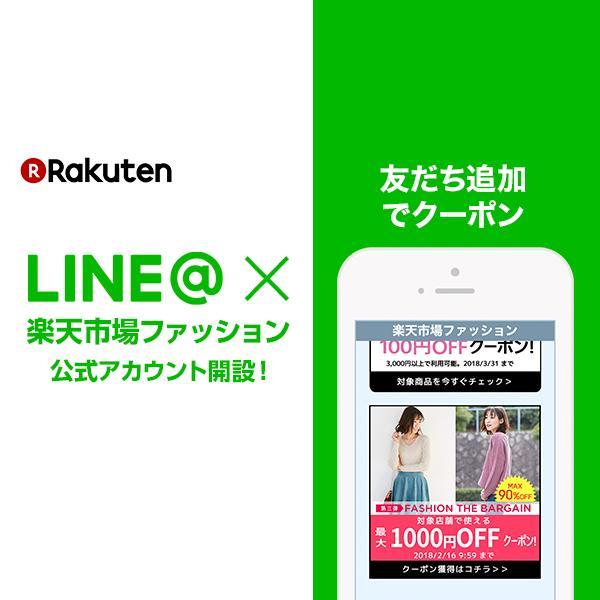 LINE@×楽天市場ファッション 100円OFFクーポンプレゼント!