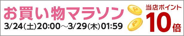【全品ポイント10倍】ポイントアップ祭
