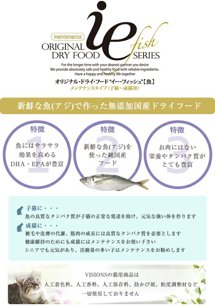 イー・フィッシュ【魚】<br>メンテナンスタイプ(子猫~成猫用)<br>[200g×5袋]/cat visions