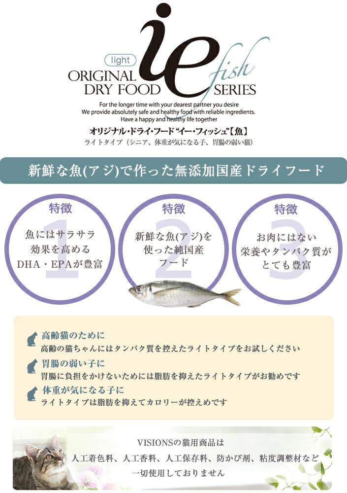 イー・フィッシュ【魚】<br>ライトタイプ(シニア、肥満、胃腸の弱い猫用)[200g]/cat visions