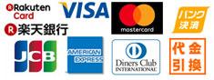 楽天カード、VISA、MASTER、JCB、Diners、AMEX