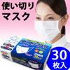 即納!花粉・人ごみ・ウィルス・放射線にマスクは必需品!