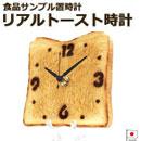 本物のトーストみたいな時計!