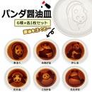 可愛いパンダの柄が浮き上がる醤油皿!