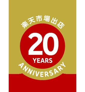 楽天出店20周年