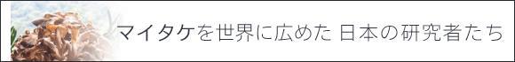 マイタケを世界に広めた日本の研究者たち