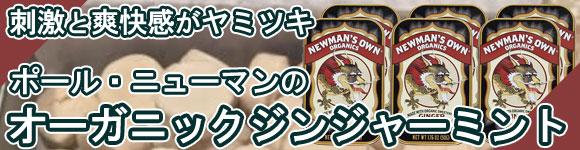 ポール・ニューマンのオーガニックジンジャーミント